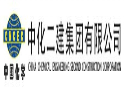 CHINA CHEMICAL ENGINEERING  SECOND CONSTRUCTION CORPORATION